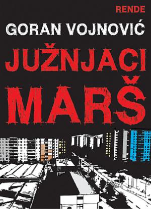 Južnjaci, marš! - Goran Vojnović | Rende