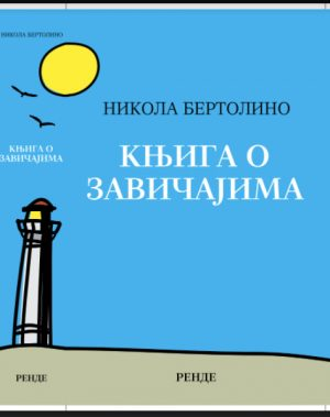Knjiga o zavičajima - Nikola Bertolino | Rende