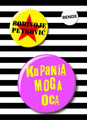 Kupanja moga oca - Borivoje Petković   Rende