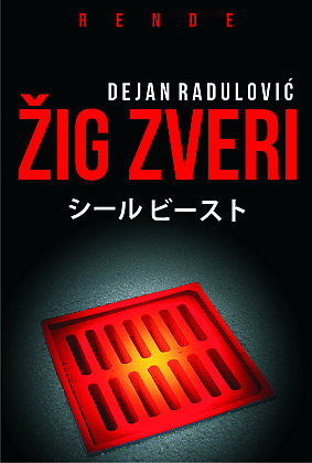 Žig zveri - Dejan Radulović | Rende